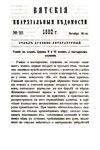 Вятские епархиальные ведомости. 1882. №20 (дух.-лит.).pdf