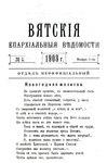 Вятские епархиальные ведомости. 1903. №01 (неофиц.).pdf