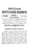 Вятские епархиальные ведомости. 1906. №38 (неофиц.).pdf