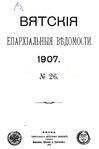Вятские епархиальные ведомости. 1907. №26 (офиц.).pdf