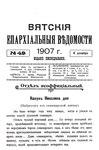 Вятские епархиальные ведомости. 1907. №49 (неофиц.).pdf
