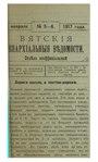 Вятские епархиальные ведомости. 1917. №05-06 (неофиц.).pdf