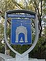Герб Подільського району (Київ).jpg