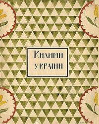 Давні килими України. 1925. Обкладинка.jpg