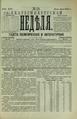 Екатеринбургская неделя. 1892. №18.pdf