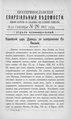 Екатеринославские епархиальные ведомости Отдел неофициальный N 26 (11 сентября 1901 г).pdf