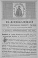 Екатеринославские епархиальные ведомости Отдел неофициальный N 36 (21 декабря 1915 г) Год издания 43.pdf