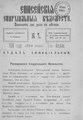 Енисейские епархиальные ведомости. 1906. №07.pdf