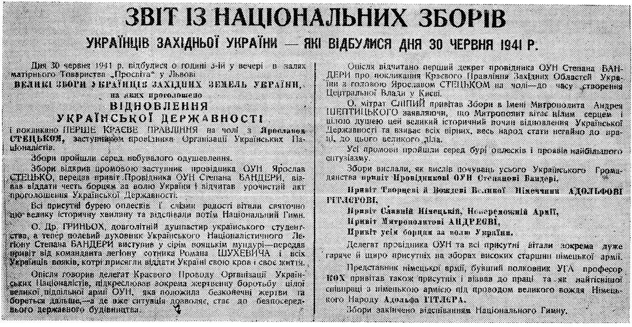 30 червня 1941. Як Бандера Незалежність відновлював