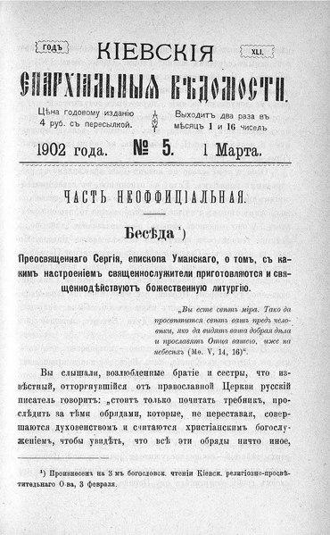 File:Киевские епархиальные ведомости. 1902. №05. Часть неофиц.pdf
