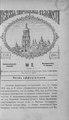 Киевские епархиальные ведомости. 1904. №02. Часть офиц.pdf