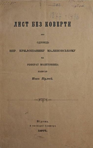 File:Лист без коверти. Иван Пулюй. 1871.pdf