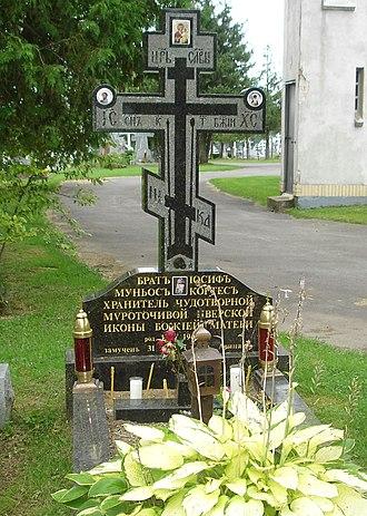 José Muñoz-Cortes - Grave of brother José in Holy Trinity cemetery, Jordanville