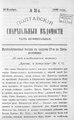 Полтавские епархиальные ведомости 1900 № 32 Отдел неофициальный. (10 ноября 1900 г.).pdf