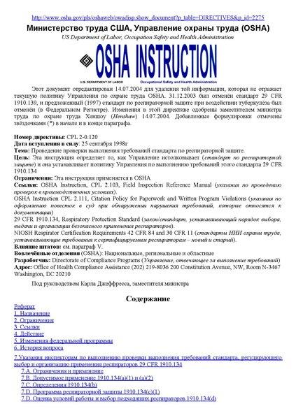 File:Проверка инспектором.pdf