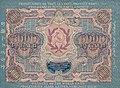 РСФСР 5000 рублей 1919. Реверс.jpg