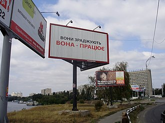 Ukrainian presidential election, 2010 - Image: Реклама Тимошенко 2010 рік