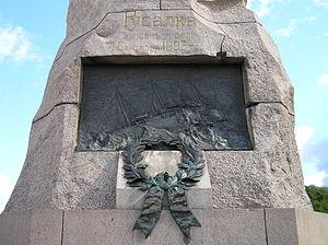 Russalka Memorial - Image: Русалка 1 beentree