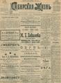 Сибирская жизнь. 1903. №176.pdf