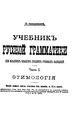 Смирновский. Учебник русской грамматики. Часть 1. Этимология (1915).pdf