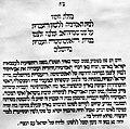 האקדמיה ללשון מגילת היסוד 1956 צלם יהודה איזנשטרק גנזך המדינה.jpg