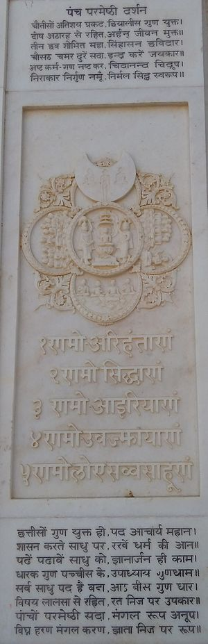 God in Jainism - Stella depicting Pañca-Parameṣṭhi (five supreme beings) worthy of veneration as per Jainism
