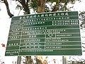 中華民國96年臺北市政府工務局新建工程處人行道預約改善工程第四標告示牌 20080312.jpg