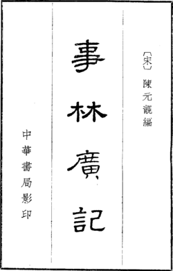事林廣記中華書局本扉頁.png