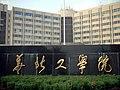 华北工学院-2003 - panoramio.jpg