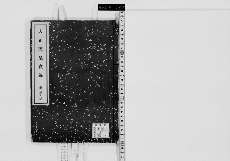 File:大正天皇実録巻33.pdf