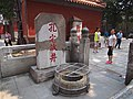 孔宅故井 - Ancient Well - 2015.06 - panoramio.jpg
