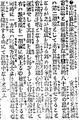 富山直江津間鉄道速成運動記事.png