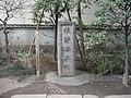 将門塚 - panoramio.jpg