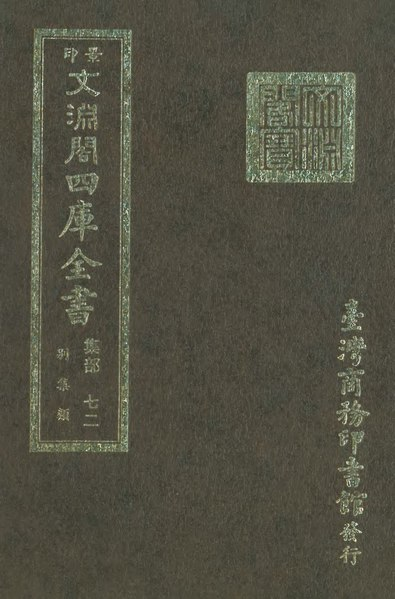 File:文淵閣四庫全書 1133冊.djvu