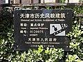 李爱锐旧居铭牌.jpg
