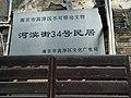 河滨街34号民居文保标牌.jpg
