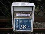 臺北市北投區東昇路38之5號信箱 20080416.jpg
