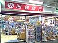 西鉄旅行久留米.jpg