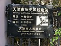 重庆道32号铭牌.jpg