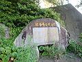 龍面庵少弐公園2.JPG