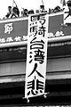 1025反馬嗆中大遊行-台大線 IMG 0097 (2970669779).jpg