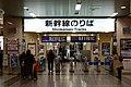 161223 Odawara Station Odawara Japan08s3.jpg