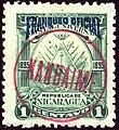 1895 1c Nicaragua Oficial red Nandaime YvS52 MiD52.jpg