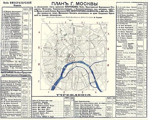 https://upload.wikimedia.org/wikipedia/commons/thumb/4/4e/1896_moscow-radchenko.jpg/500px-1896_moscow-radchenko.jpg