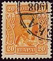 1908 20para Montenegro EKA Yv81.jpg