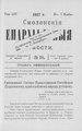 1917. Смоленские епархиальные ведомости. № 24.pdf