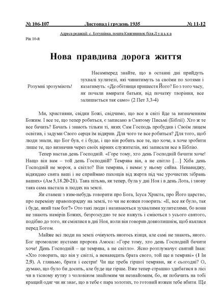 File:1935 11-12У.pdf