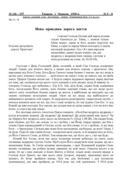 File:1938 5-6У.pdf