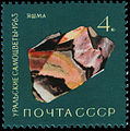 1963 Precious Stones of the Urals - Jasper.jpg