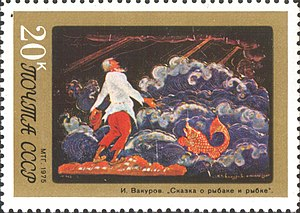 The Tale of the Fisherman and the Fish - The fairy tale commemorated on a Soviet Union stamp
